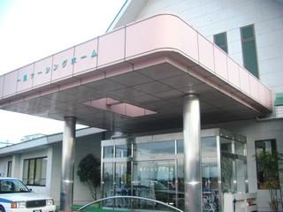 介護老人保健施設 一関ナーシングホーム