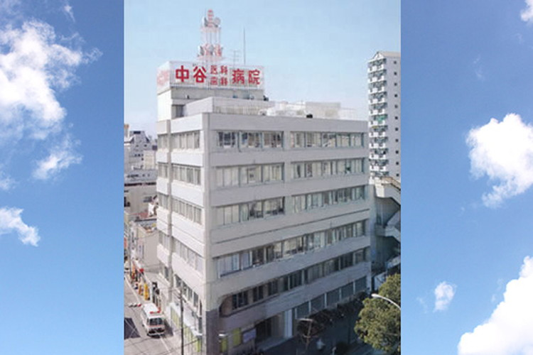 中谷医科歯科病院