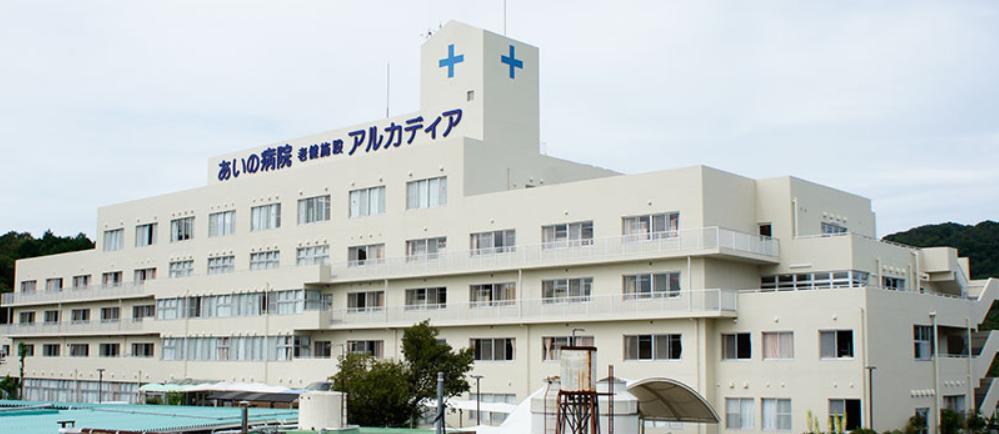 介護老人保健施設 アルカディア