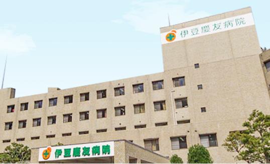 伊豆慶友病院|管理栄養士