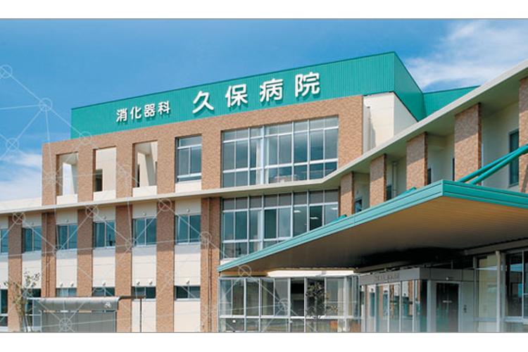 消化器科 久保病院
