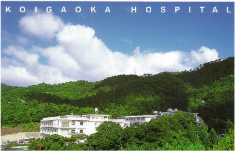 己斐ケ丘病院