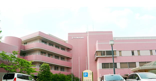 平成横浜病院