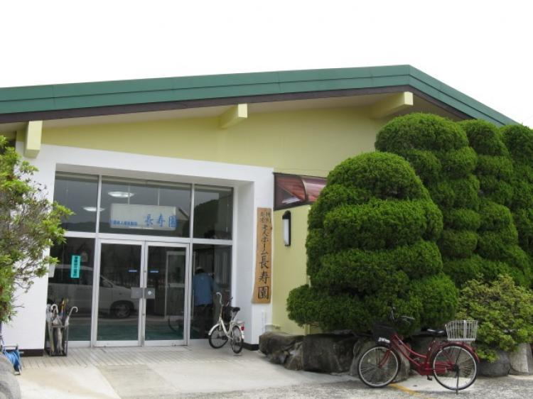 特別養護老人ホーム長寿園