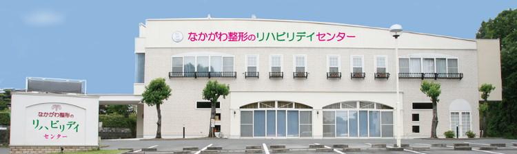 花咲キッチン(なかがわ整形リハビリデイセンター内)