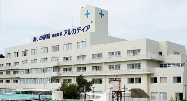 あいの病院 介護老人保健施設 アルカディア