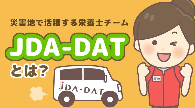 被災地で栄養士が必要とされている!災害支援チームJDA-DATとは?