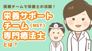 栄養サポートチーム専門療法士(NST)とは