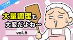 【大量調理も大変だよね~】第6話 早出シフトは意外と人気!
