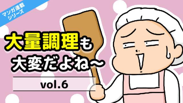 調理師あるある漫画:早出シフトは意外と人気