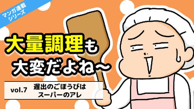 調理師あるある漫画:遅出のごほうびはアレ