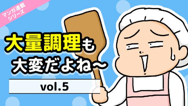 調理師あるある漫画:夏の暑さ対策