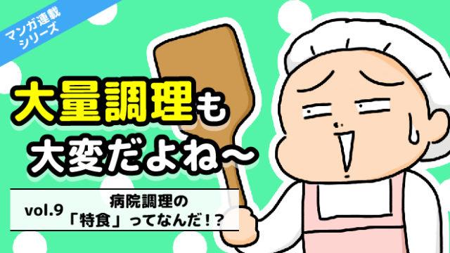 調理師あるある漫画:病院調理の特食ってなんだ?