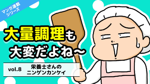 調理師あるある漫画:栄養士さんの人間関係