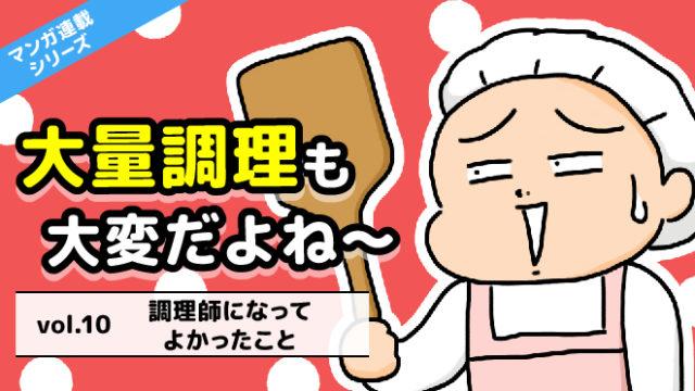 調理師あるある漫画:私が病院の調理師になったわけ