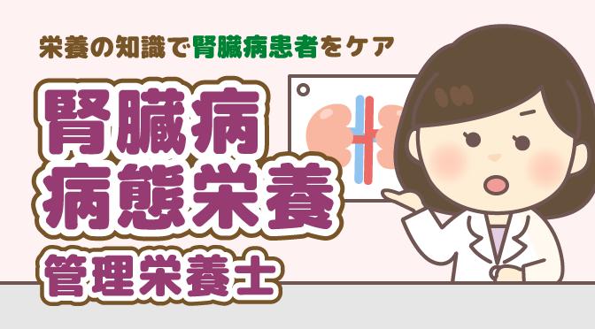 腎臓病病態栄養管理栄養士