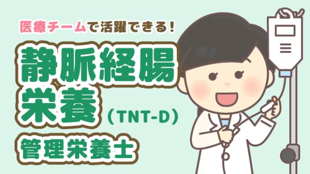 静脈経腸栄養(TNT-D)管理栄養士 医療チーム