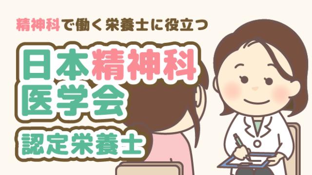 日本精神科医学会 認定栄養士