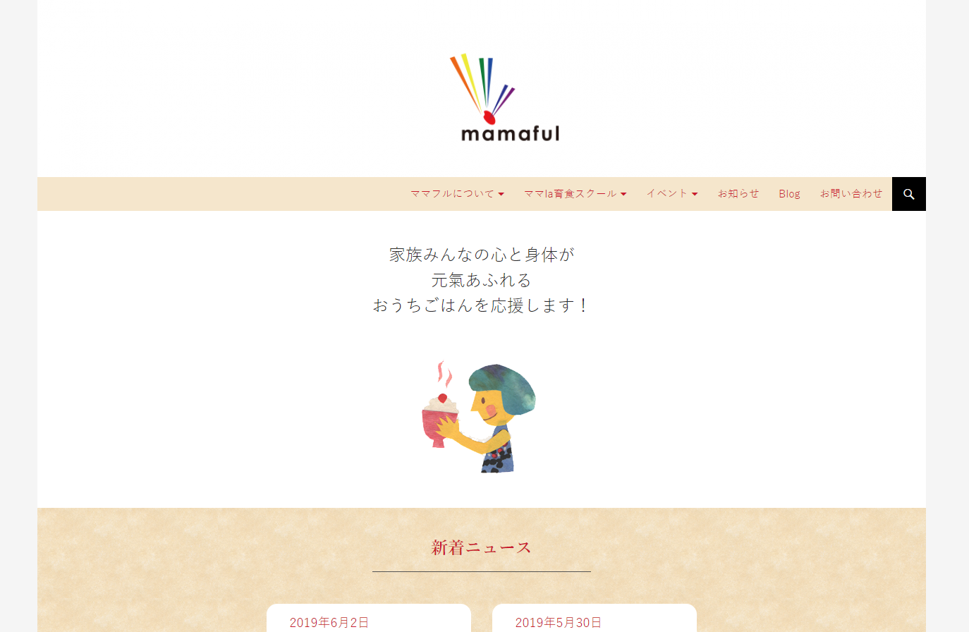 mamaful サイト