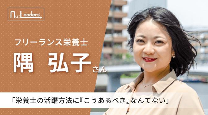 mamaful 隅弘子 フリーランス 栄養士 取材 インタビュー