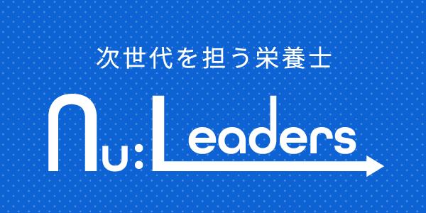 【シリーズ】Nu:Leaders